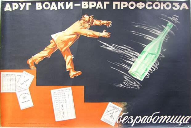 Антиалкогольный плакат. 1950-е гг. (?)