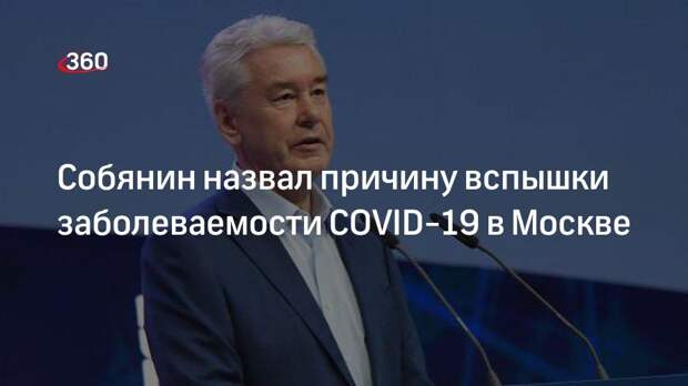 Собянин назвал причину вспышки заболеваемости COVID-19 в Москве