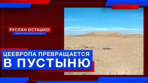 «Уникальные чернозёмы» профуканы, Цеевропа превращается в пустыню