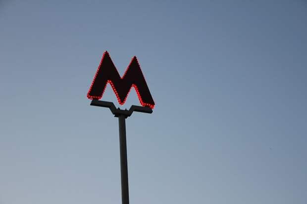 Метрополитен. Фото: mos.ru
