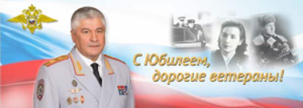 Поздравление Владимира Колокольцева с Днем ветерана органов внутренних дел Российской Федерации