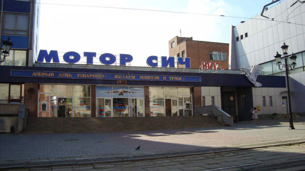 Украинский «Мотор Сич» заплатит России: попытка незаметно украсть «Ми» провалилась
