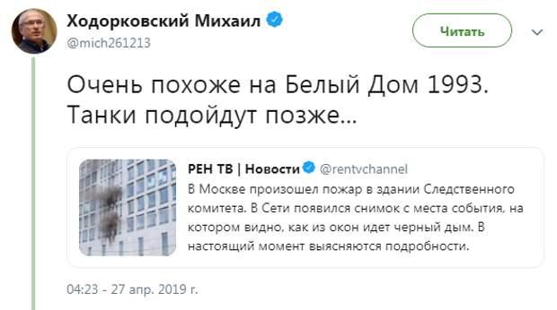 Ходорковский вынашивает хитрый план по становлению в России кровавого Майдана
