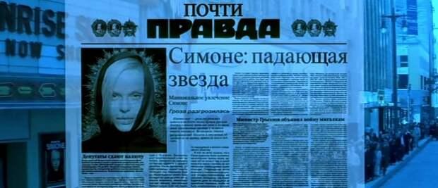 """""""Рюськи езык"""" в американском кино"""