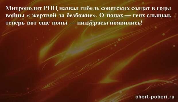 Самые смешные анекдоты ежедневная подборка chert-poberi-anekdoty-chert-poberi-anekdoty-01581112082020-20 картинка chert-poberi-anekdoty-01581112082020-20