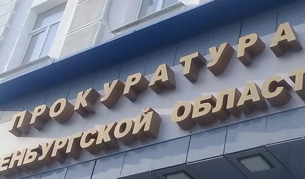 Прокурор Оренбурга Андрей Жугин успокоил дольщиков наул.Планерная