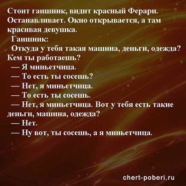 Самые смешные анекдоты ежедневная подборка chert-poberi-anekdoty-chert-poberi-anekdoty-01581112082020-16 картинка chert-poberi-anekdoty-01581112082020-16