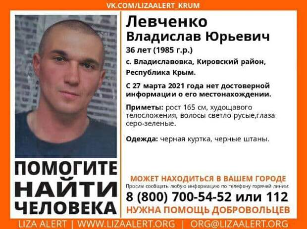 В Крыму разыскивают пропавшего 36-летнего жителя Кировского района