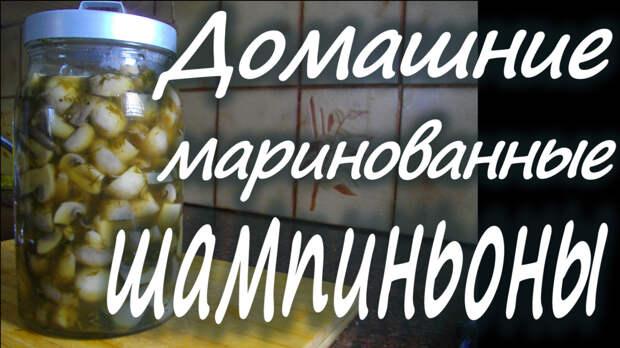 Рецепт маринованных грибов.