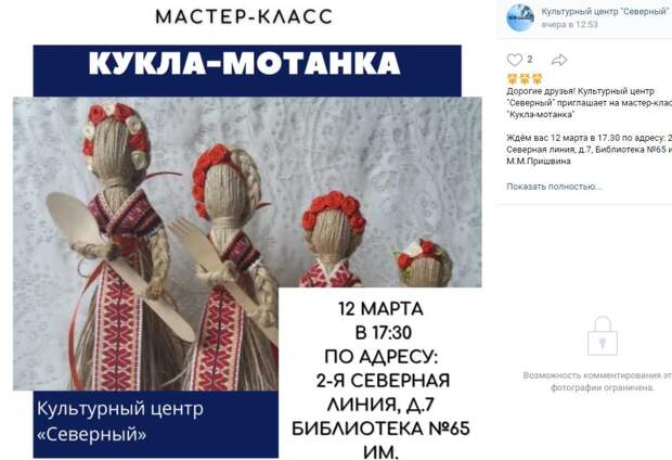 В библиотеке имени Пришвина жителей Северного научат делать куклу-мотанку
