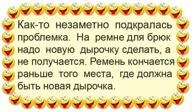 Не стоит ныть и унывать!!!)
