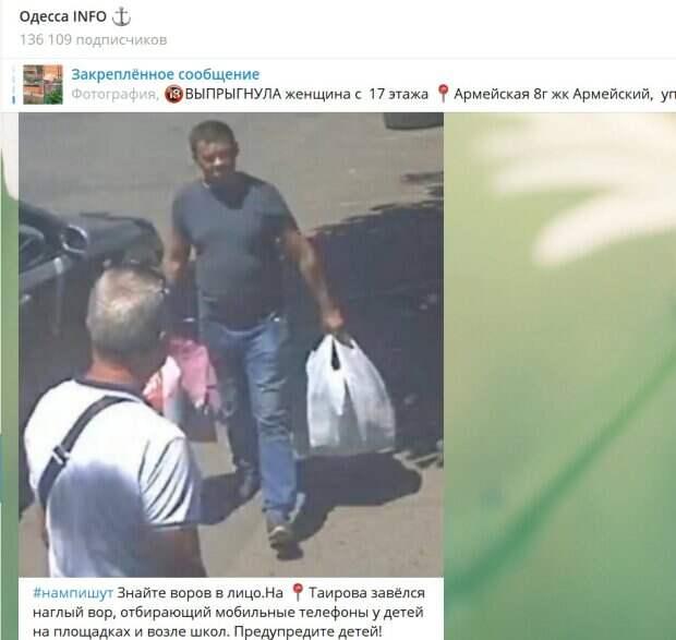 """""""Предупредите детей!"""": в Одессе промышляет наглый вор, как он выглядит"""