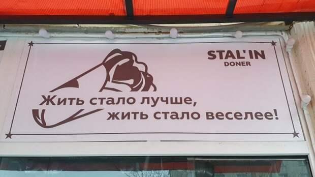 Владелец сталинского донера получил штраф за неповиновение полицейскому