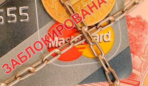 За что в этом году банки смогут заблокировать счета и карты россиян?