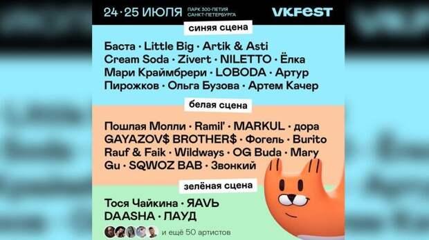 Стало известно, кто выступит на VK Fest в Санкт-Петербурге