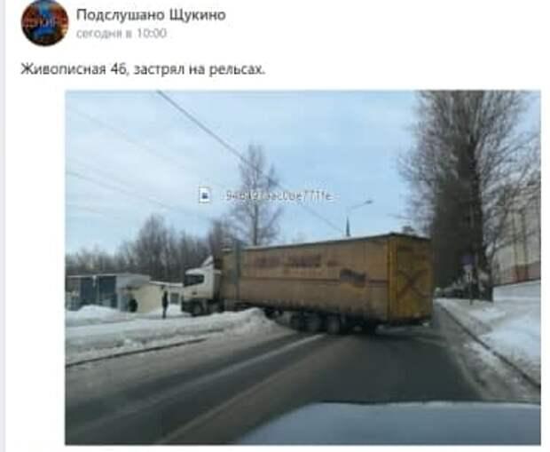 В Щукине фура застряла на трамвайных путях