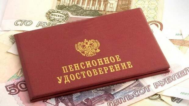 Минтруд РФ может упростить получение пенсии для некоторых граждан