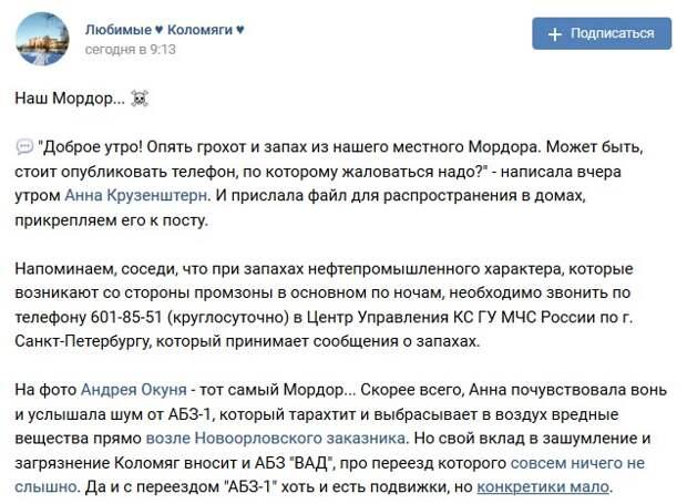 Жители Коломяг переименовали «АБЗ-1» в «Мордор», и на это есть свои причины