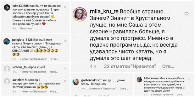 """Тутберидзе - Плющенко: """"Ты кто такой? Давай, до свидания!"""