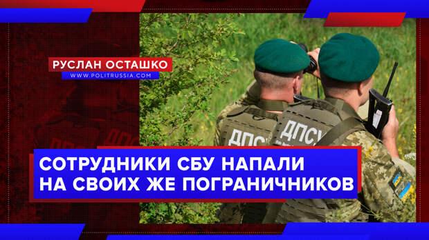 Сотрудники СБУ напали на цеевропейских же пограничников