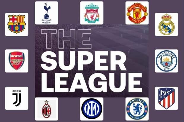 12 футбольных топ-клубов официально объявили о создании суперлиги Европы