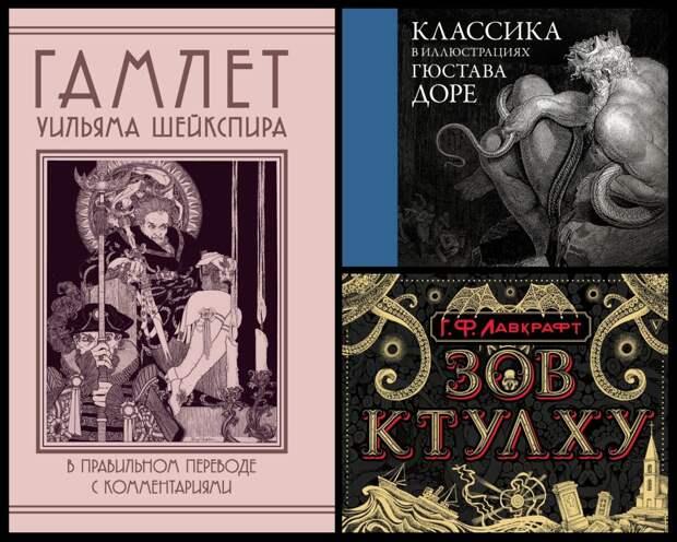 """В новую серию """"Коллекционная книга"""" вошли Замятин, Лавкрафт, Шекспир и Доре"""
