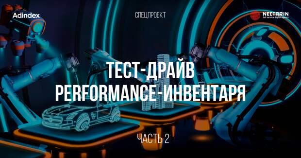 Тест-драйв performance-инвентаря. Часть 2