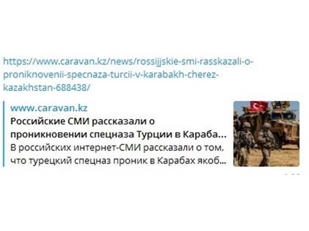 Турецкий спецназ в зоне интересов России: турки подставили казахов перед РФ и они пытаются замять скандал