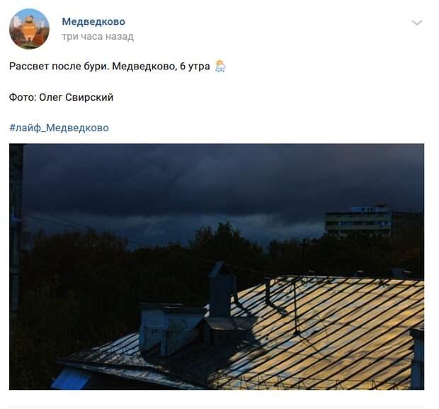Фото дня: рассвет после бури в Медведкове