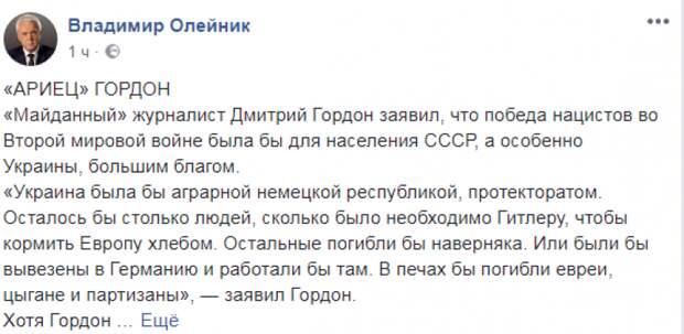 «Рассчитывал приспособиться»: Олейник раскритиковал Дмитрия Гордона, посетовавшего на победу СССР в войне