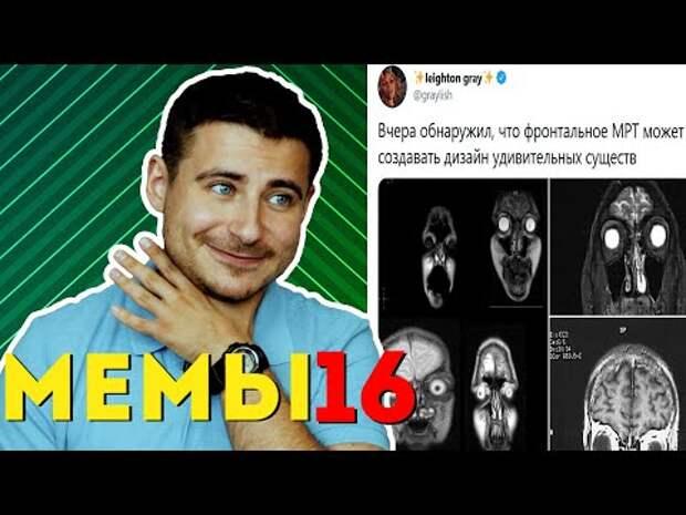 Реакция нейрохирурга на медицинские мемы   Лютые приколы