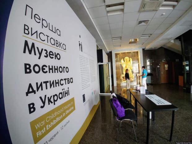 Музей военного детства в Киеве – цинизм высшей степени