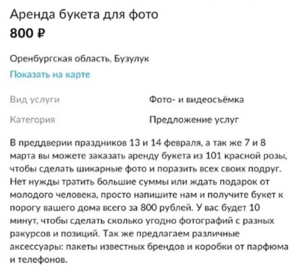 Жителям Бузулука вДень влюбленных предложили арендовать букет цветов за800 рублей