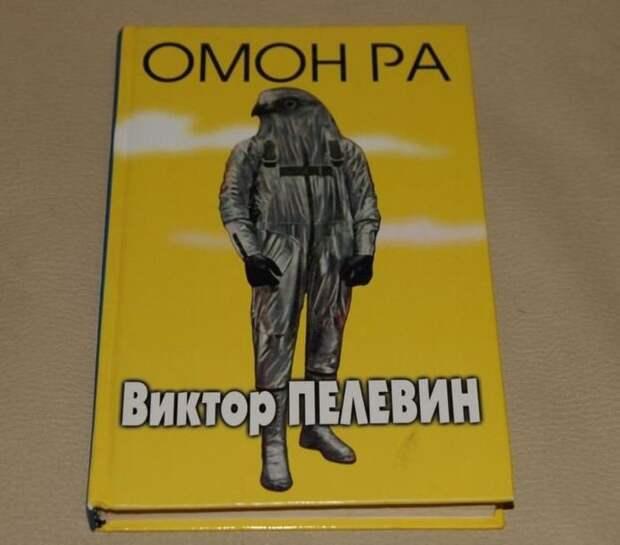 9. Виктор Пелевин «Омон Ра»  книги, ночь, чтение