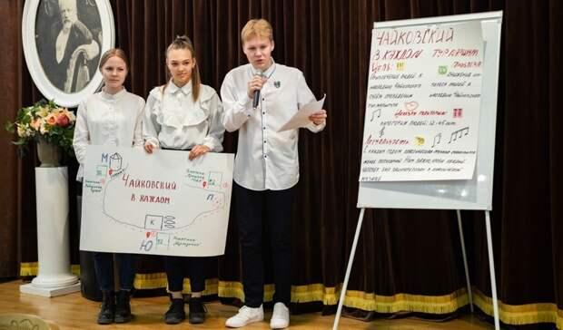 Школьники из Удмуртии приняли участие в проекте «Кубок Чайковского»