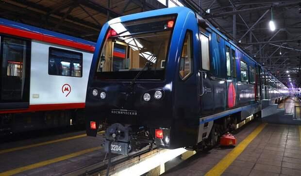 Метрополитен столицы запустил тематический поезд «Моспром космический»