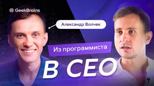 «Из программиста в министры»: серия 1