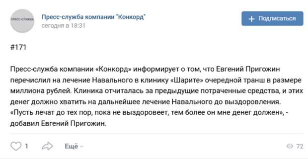 Евгений Пригожин решил спасти душу Навального