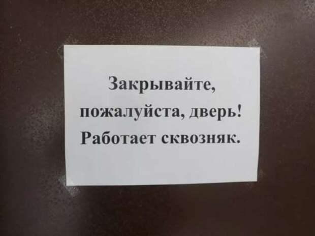 Прикольные вывески. Подборка chert-poberi-vv-chert-poberi-vv-05350913072020-8 картинка chert-poberi-vv-05350913072020-8