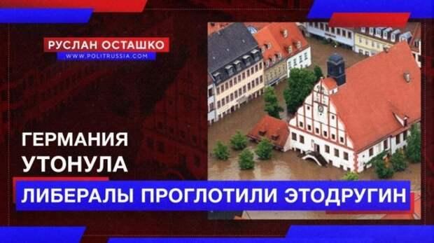 Германию заливает, немцев смывает. Российская либерда молча горстями глотает «этодругин»