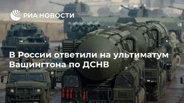 В России ответили на ультиматум Вашингтона по ДСНВ