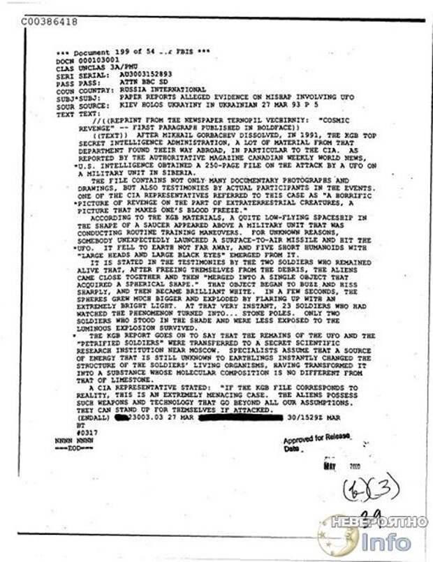 КГБ пыталось захватить корабль пришельцев - документ ЦРУ