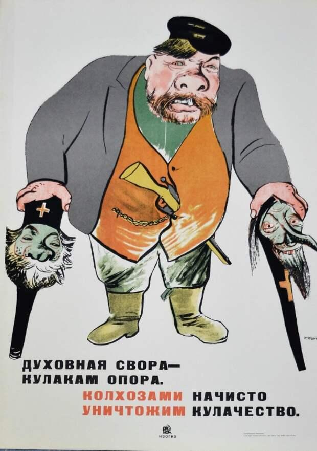 Раскулачивание крестьян в СССР: кто такие кулаки?, изображение №6