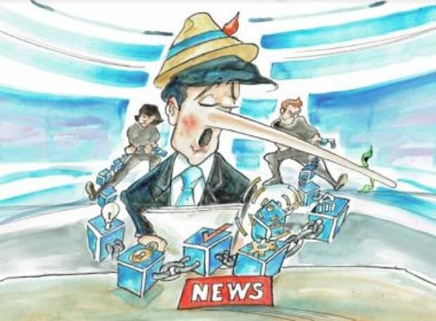 Блокчейн уничтожит фейковые новости