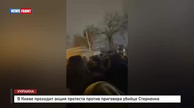В Киеве проходит акция протеста против приговора убийце Стерненко