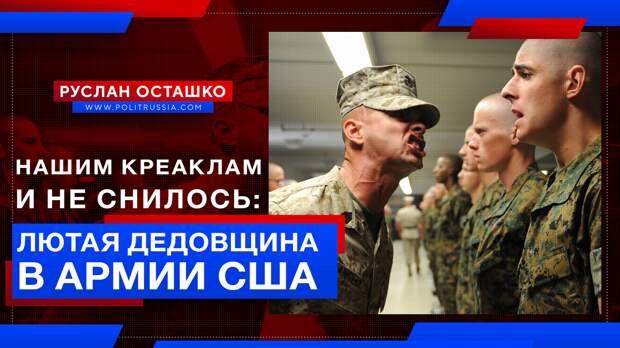 Дедовщина в армии США настолько лютая, что российским креаклам и не снилось