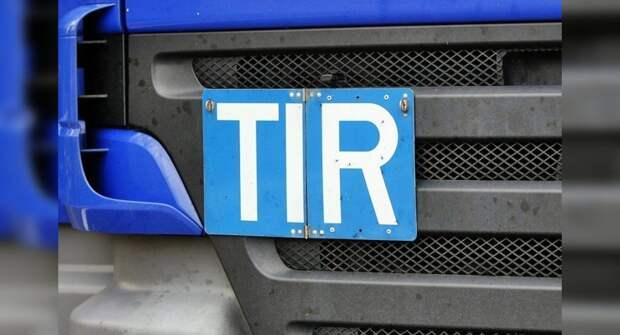 Почему фуры с табличкой TIR не досматривают на таможне
