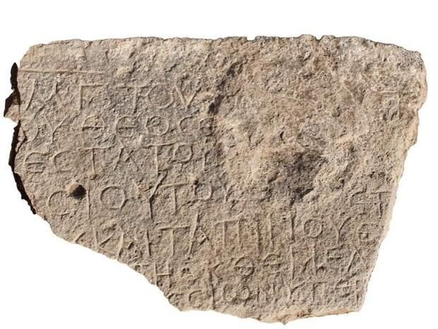 В Израиле нашли посвященную Христу надпись из церкви, построенной в V веке