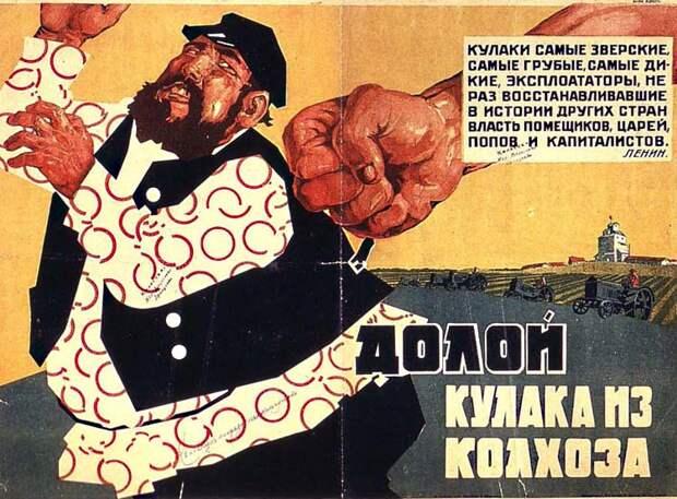 Раскулачивание крестьян в СССР: кто такие кулаки?, изображение №7