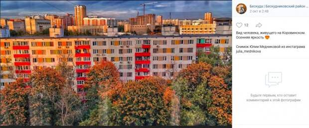 Фото дня: вид из окна на Коровинском